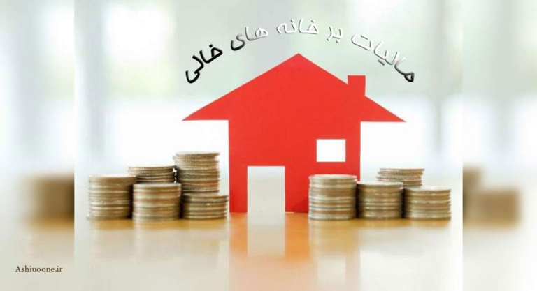 Read more about the article مالیات خانه خالی