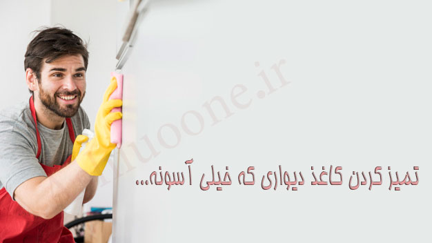 Read more about the article تمیز کردن کاغذ دیواری