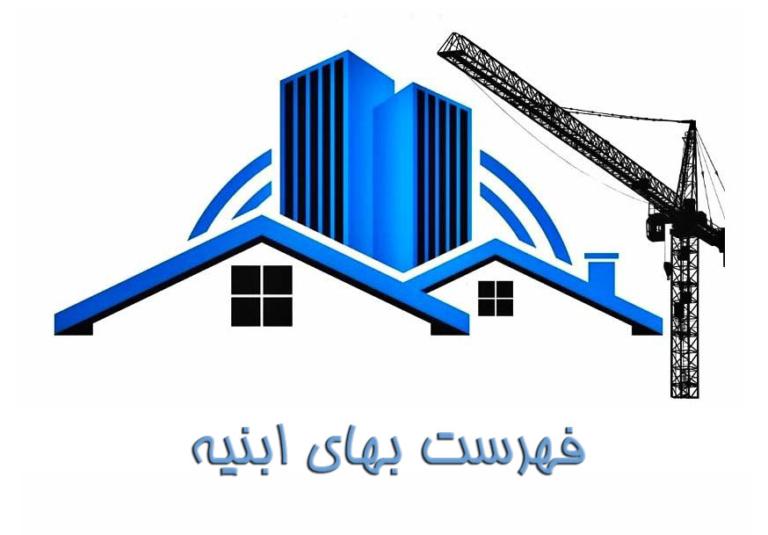 Read more about the article فهرست بهای ابنیه